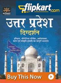 Book-Uttar-Pradesh-Arihant