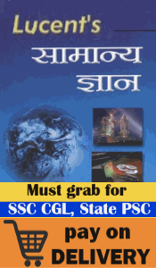 Lucent gk book in hindi pdf free download 2018