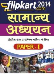 TMH GS Manual Hindi 2014