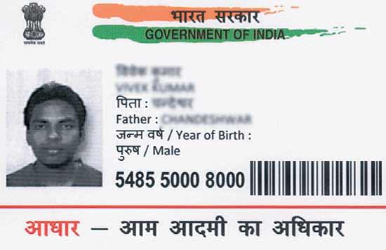 Aadhar Card Sample