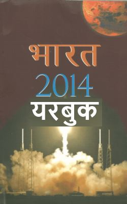 India Yearbook Hindi