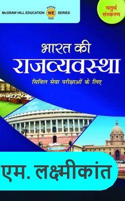 Laxmikanth Hindi