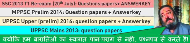 Cover SSC re-eam question papers