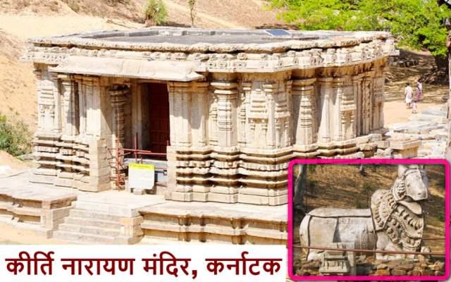 Hoysala Temple Architecture at Kirtinarayan Temple