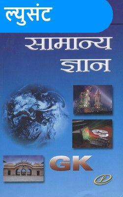 Lucent GK Hindi