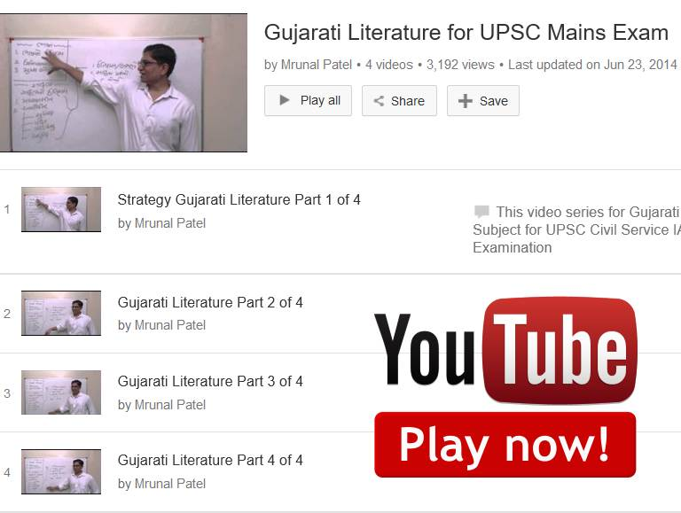 How to prepare Gujarati Optional?