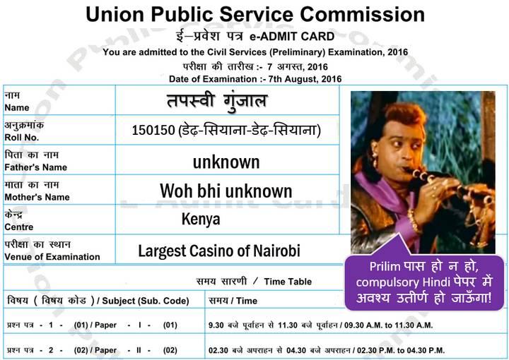 UPSC hallticket