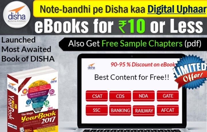 Disha ebooks for rs5 7 10 only notebandhi pe digitally loot disha ebooks for rs5 7 10 only notebandhi pe digitally loot lo yojana fandeluxe Choice Image