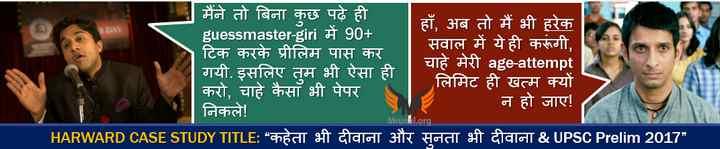 UPSC CSAT Answerkey