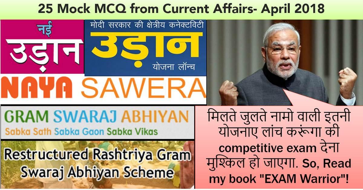 Rashtriya Gram Swaraj Abhiyan (RGSA)