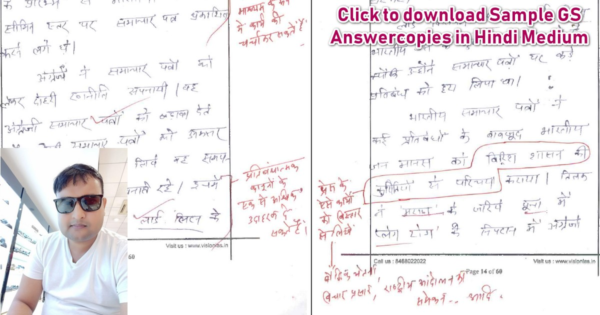 UPSC Hindi medium Topper Answerkey