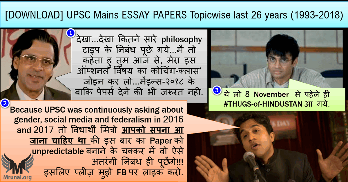 download upsc mains essay paper incl topicwise last  years  upsc mains essay paper