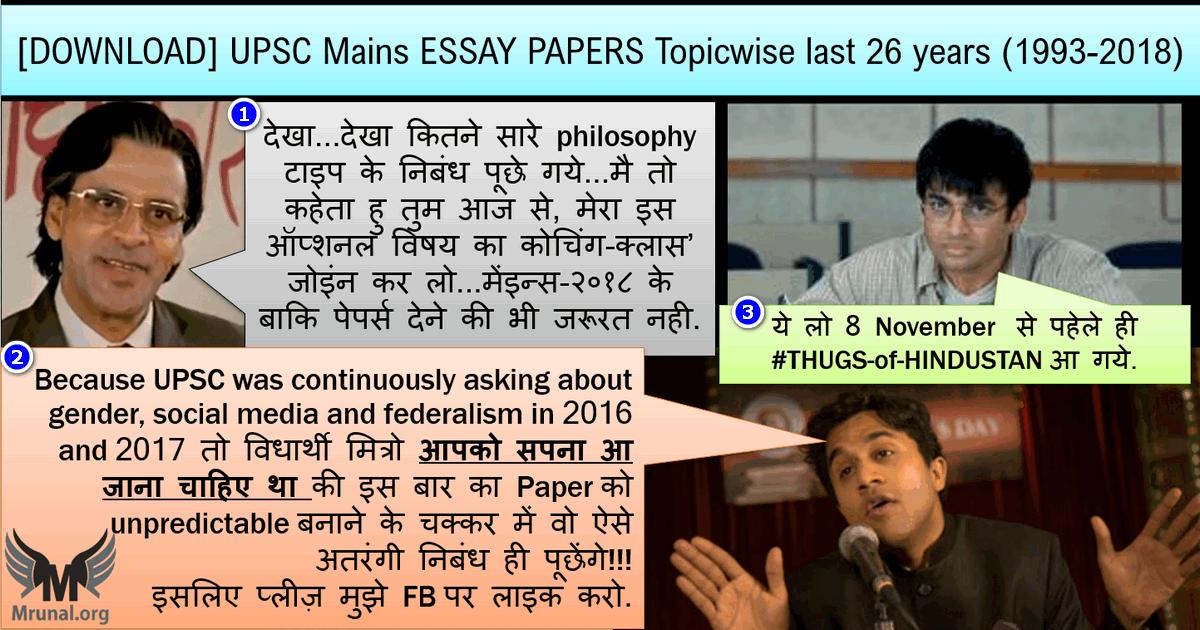 UPSC Mains-2018 ESSAY PAPER