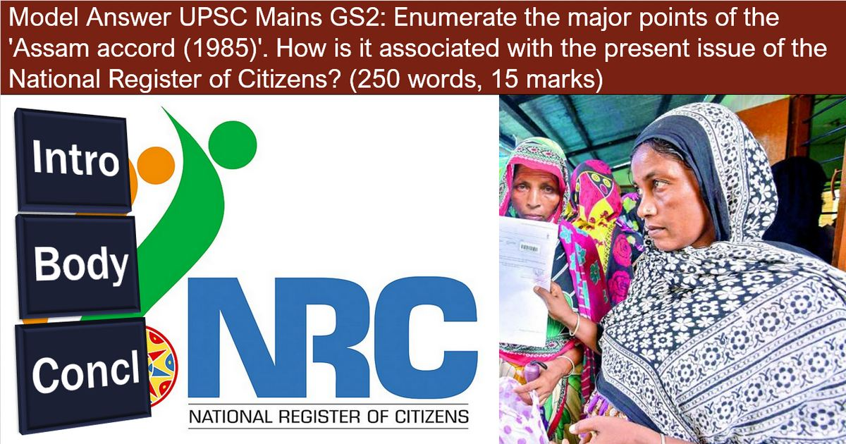 Assam accord and National Register of Citizens NRC