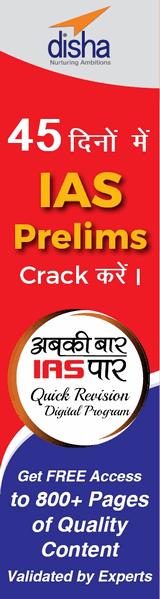 disha IAS