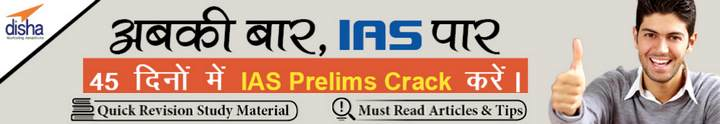 Free Prelims-2019 IAS revision Material by Disha