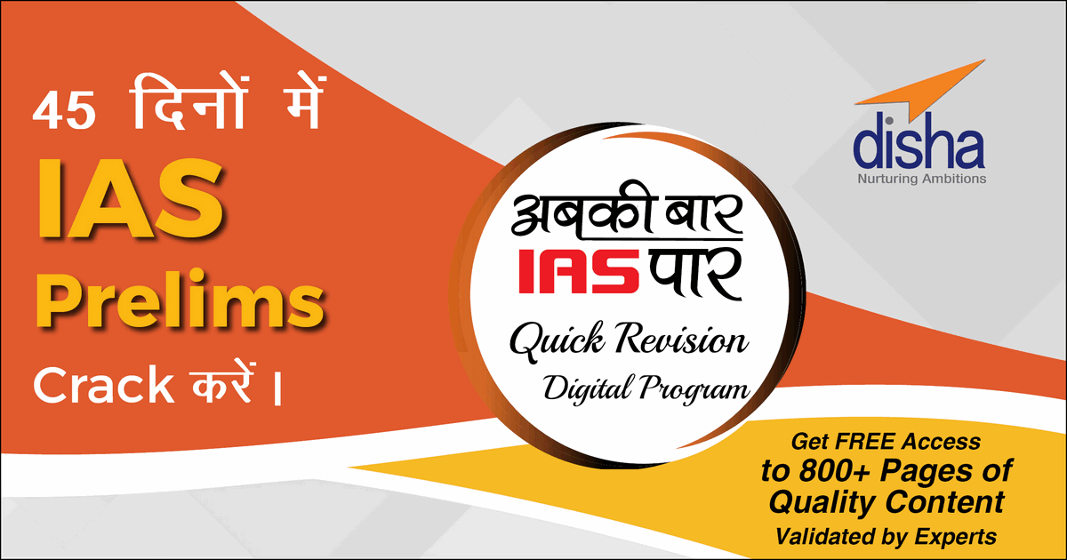 FREE] Disha's 45 Days IAS Prelims-2019 Online Revision Program