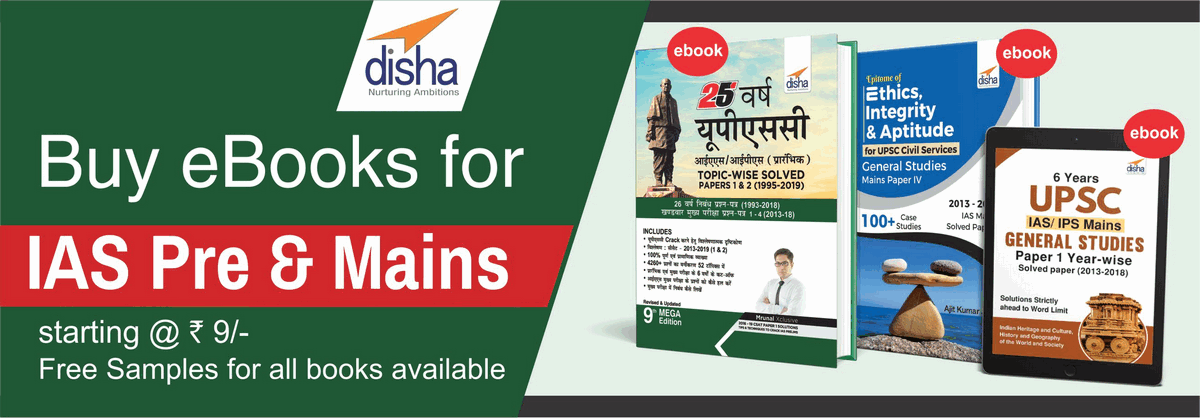 Disha Ebooks for UPSC Exam!