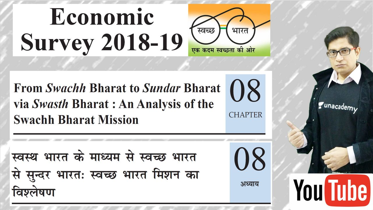 Economic Survey Swachh Bharat Summary