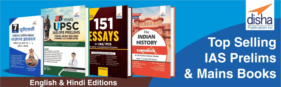 best seller books of Disha Publication for UPSC IAS/IPS