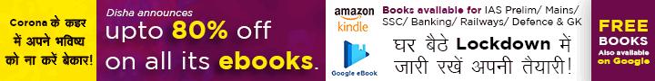 Disha ebooks lockdown free
