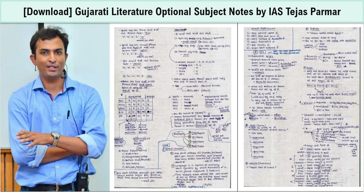 download Gujarati Literature Notes by IAS Tejas Parmar