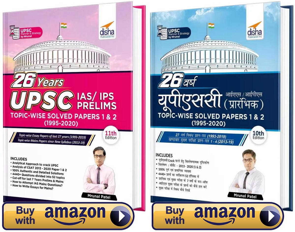 UPSC Topicwise Paperset Mrunal Disha Publication