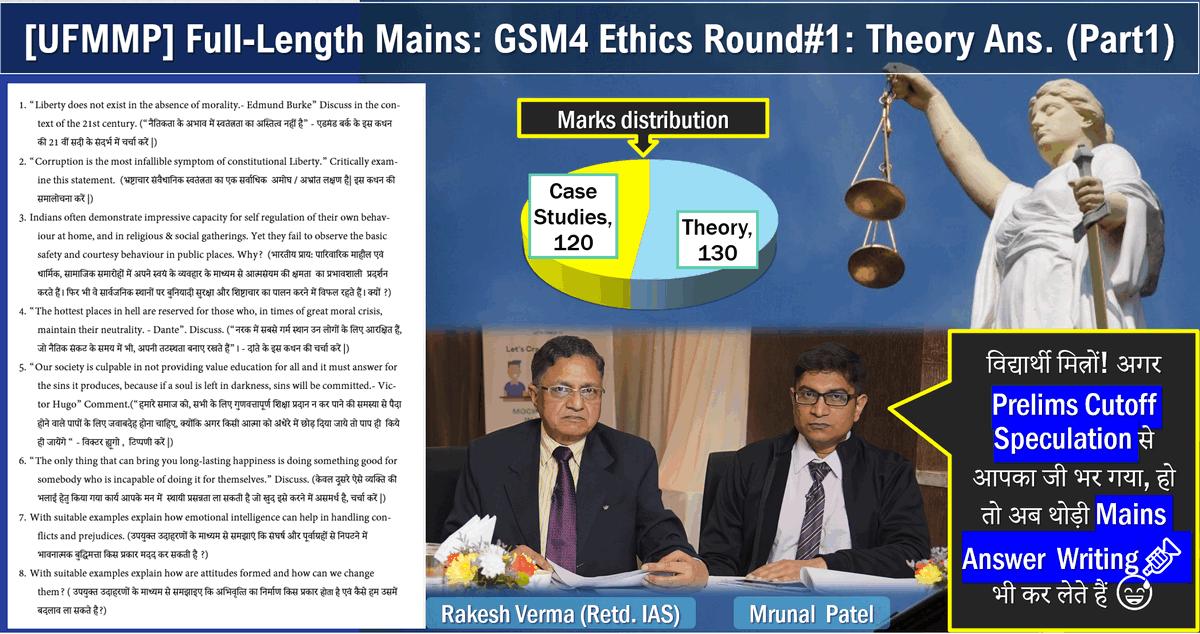 [UFMMP] Full Length Mains Mock Paper Ethics GSM4 for UPSC