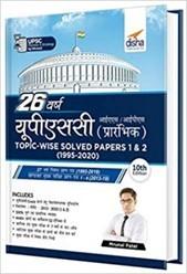 disha books for UPSC preparation Mrunal