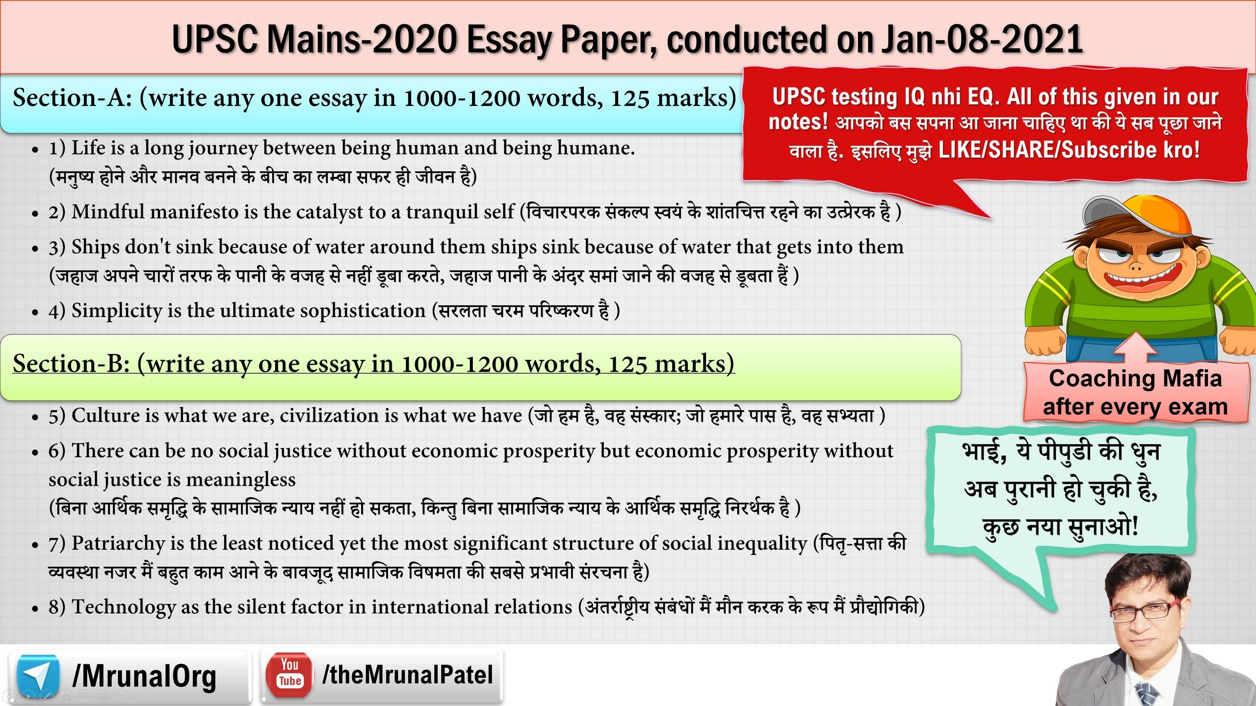 [Download] UPSC Mains-2020 Essay Paper, Including Topicwise last 28 YEARS Essay Question Papers (1993-2020)