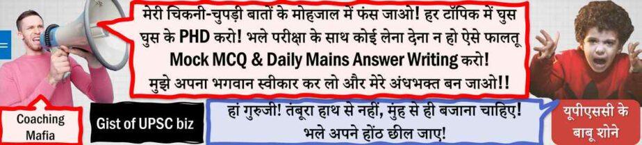 UPSC Babu Shona